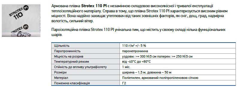 gidro-para-strotex